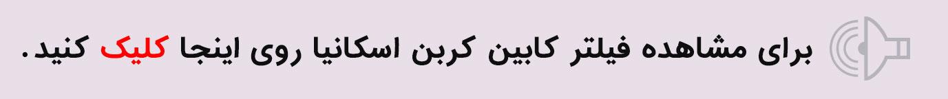 لینک شدن به صفحه ویژگی فیلتر کابین اسکانیا